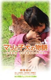 【児童書】マリと子犬の物語(全1冊)