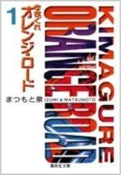 きまぐれオレンジ・ロード [文庫版] (1-10巻 全巻) 漫画
