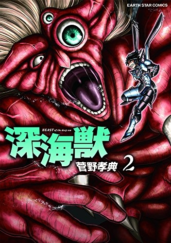 深海獣 漫画