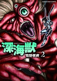 深海獣 (1-2巻 最新刊)