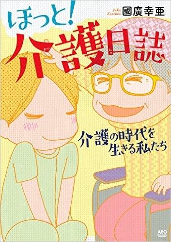 ほっと!介護日誌 〜介護の時代を生きる私たち〜 漫画