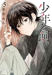 少年を飼う (1-2巻 最新刊)