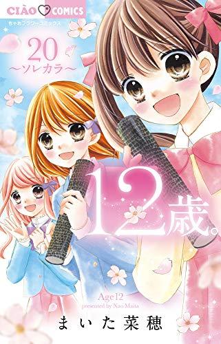 12歳。 (1-15巻 最新刊) 漫画
