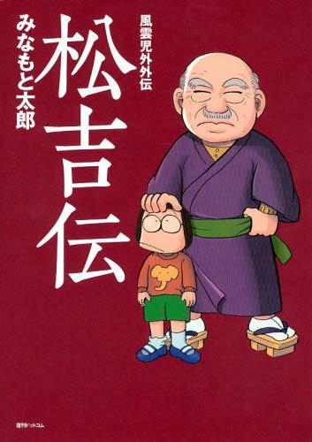 松吉伝 漫画