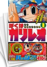 【中古】ぼくはガリレオ (1-10巻) 漫画