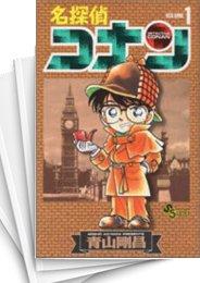 【中古】名探偵コナン (1-93巻) 漫画