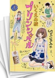 【中古】プリンシパル (1-7巻 全巻) 漫画
