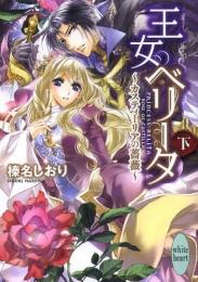 【ライトノベル】王女ベリータ〜カスティーリアの薔薇〜 (全2冊)
