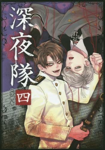 深夜隊 (1-5巻 最新刊) 漫画