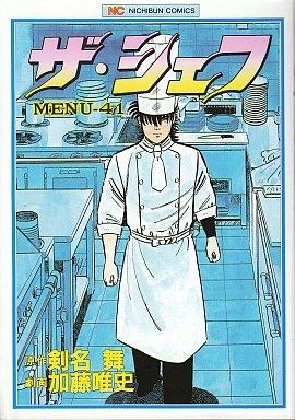 ザ・シェフ (1-41巻 全巻) 漫画