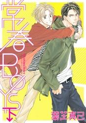 常春BOYS 2 冊セット全巻 漫画