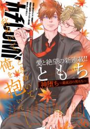 カチCOMI 2 冊セット最新刊まで 漫画