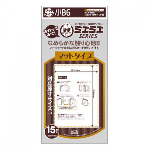 【お徳用】透明ブックカバー [ミエミエシリーズ] B6版用マットタイプ 10セット[150枚](15枚入×10) 漫画
