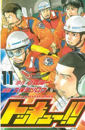 トッキュー!!(11) 漫画