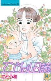 エンジェル日誌(14) 漫画