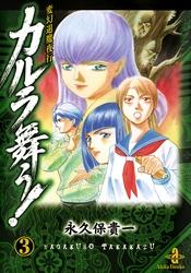 変幻退魔夜行 カルラ舞う! 3 漫画