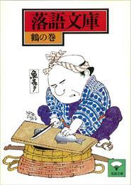 落語文庫(7) 鶴の巻