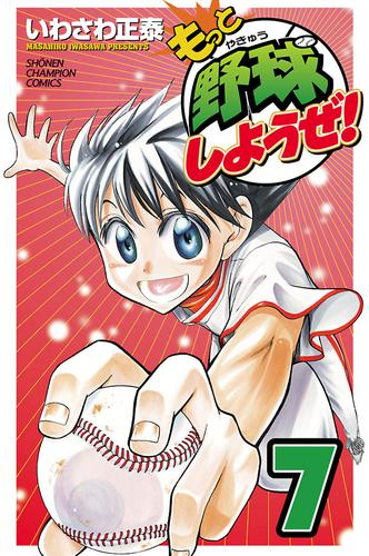 もっと野球しようぜ!  漫画