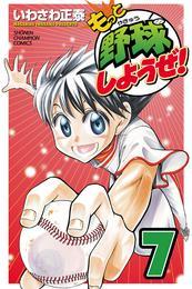 もっと野球しようぜ! 7 漫画