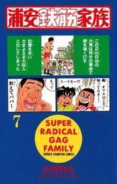 浦安鉄筋家族(7) 漫画
