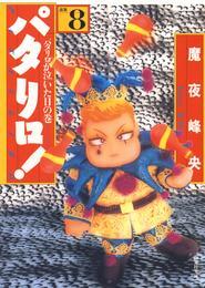 パタリロ! 8巻 漫画