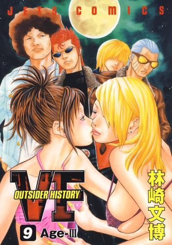 VF-アウトサイダーヒストリー-  漫画