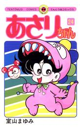 あさりちゃん(24) 漫画