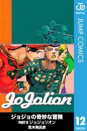 ジョジョの奇妙な冒険 第8部 モノクロ版 12 漫画