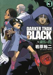 DARKER THAN BLACK-漆黒の花-3巻 漫画