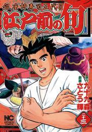 江戸前の旬 23 漫画