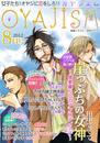 月刊オヤジズム 2012年8月号 漫画