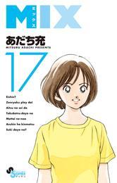 MIX 17 冊セット 最新刊まで