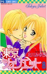東京ジュリエット(8) 漫画