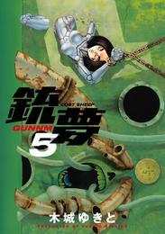 銃夢(5) 漫画