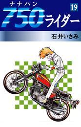 750ライダー(19) 漫画