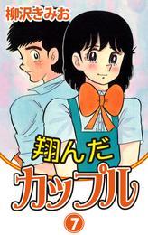 翔んだカップル(7) 漫画
