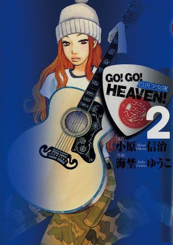 GO!GO!HEAVEN! 漫画