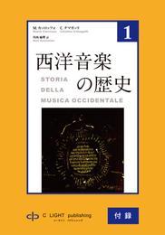 西洋音楽の歴史 第1巻 付録 (用語解説、参考図書目録、索引、補足)