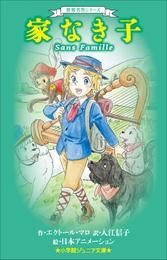 小学館ジュニア文庫 世界名作シリーズ 家なき子 漫画