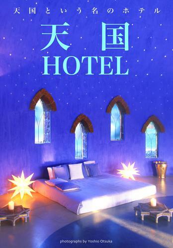 天国ホテル 漫画