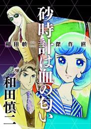 和田慎二傑作選 (1-2巻 最新刊)