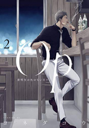 Op-オプ- 夜明至の色のない日々 (1-2巻 最新刊)
