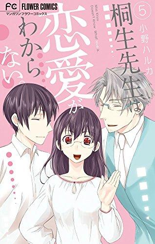 桐生先生は恋愛がわからない。 (1-5巻 最新刊)