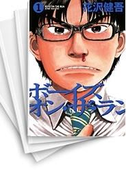 【中古】ボーイズ・オン・ザ・ラン (1-10巻) 漫画