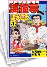 【中古】海猫亭へようこそ (1-10巻) 漫画