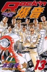 Rock'n 爆音 [ コール ] (1-13巻 全巻) 漫画