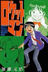 ロケットマン (1-10巻 全巻) 漫画