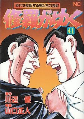 修羅がゆく (1-41巻 全巻) 漫画