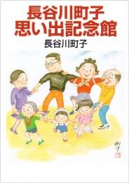 長谷川町子思い出記念館 [文庫版] (1巻 全巻)