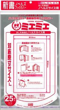 【お徳用】透明ブックカバー [ミエミエシリーズ] 新書ノベルズ用 10セット[250枚](25枚入×10) 漫画